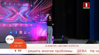 Добрай раніцы, Беларусь, «Х-ФАКТОР»: КАСТИНГ В БРЕСТЕ