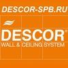 Натяжные тканевые потолки Descor.