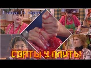 СВАТЫ У ПЛИТЫ - 1 сезон 12 серия|Кто лучше готовит?