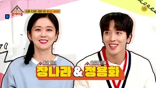 210407 KBS Problem Child in House preview EP125 - Jung Yong Hwa
