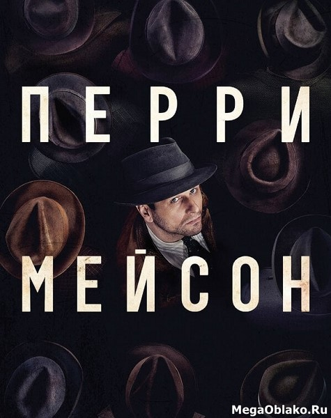 Перри Мэйсон (1 сезон: 1-8 серии из 8) / Perry Mason / 2020 / WEB-DLRip, HDTVRip + WEB-DL (720p) + (1080p)