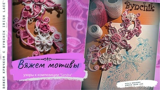 Вяжем крючком цветы. Три мотива.  Уроки по вязанию крючком от Bynchik Irish Lace. Crochet tutorial.
