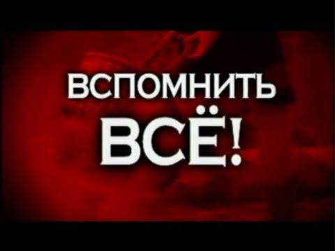 Вспомнить все Новый год в СССР 2014 Документальный