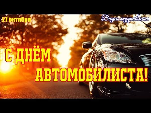 С Днем автомобилиста С Днем водителя Красивое музыкальное видео поздравление