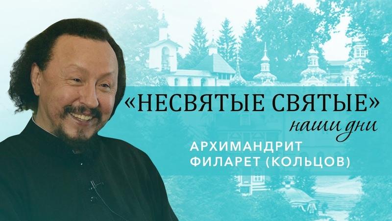 Архимандрит Филарет Кольцов о приходе к вере монашестве и старце Иоанне Крестьянкине