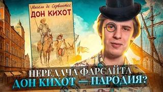 Дон Кихот — революция европейского романа. ПереФарс 2х01