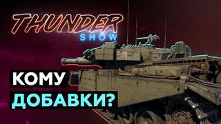 Thunder Show: Кому добавки?