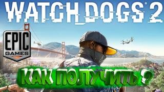Раздача Watch Dogs 2 БЕСПЛАТНО в Epic Games! Как  получить  Watch Dogs 2 в ЕПИК ГЕЙМС?