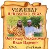 Семинар Светозара и Ивана Царевича/Крым 1-5 мая