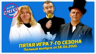 Лига Смеха 2021, Пятая игра 7-го сезона БИТВА ТИТАНОВ   Полный выпуск