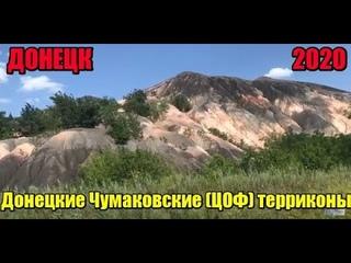 Терриконы Донецка . Чумаковские горы . Донбасс .