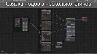 Blender как быстро подключить текстуры | Быстрый node setup