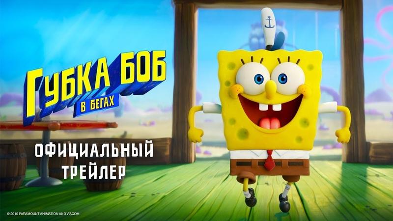 Губка Боб в бегах Официальный трейлер