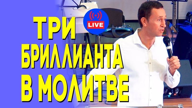 Дмитрий Лео Три бриллианта в служении чудес и знамений