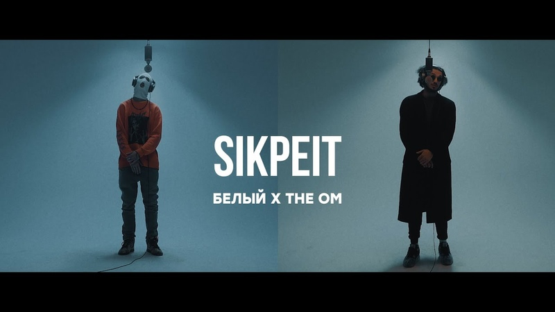 Белый x The OM Sikpeit Live Curltai
