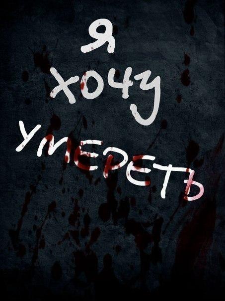 Картинки с надписью ты убить