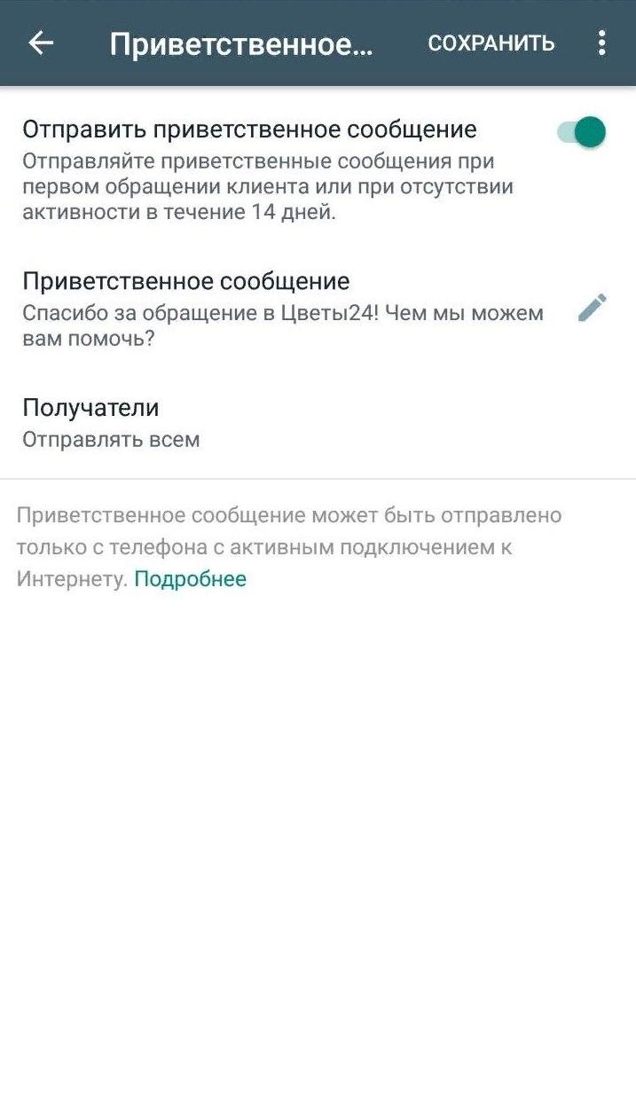 Как продвигать бизнес с WhatsApp: создаем профиль компании и настраиваем рекламу, изображение №8