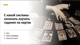Таро, Ленорман или игральные карты? С чего начать?
