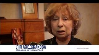 Лия Ахеджакова о Надежде Савченко