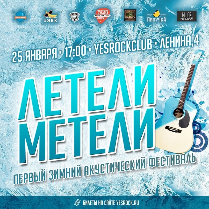 Топ мероприятий на 24 — 26 января, изображение №33