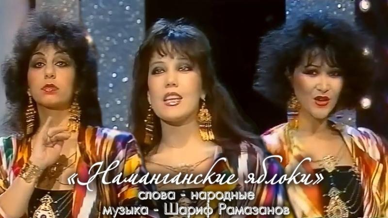 Ансамбль САДО Наманганские яблоки Музыкальная программа Пестрый котел г Берлин 1985