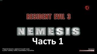 Прохождение Left 4 Dead 2 Мастерская Steam карта resident evil 3 nemesis часть 1
