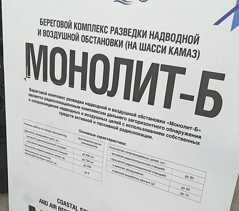 """МЕЖДУНАРОДНЫЙ ФОРУМ """"АРМИЯ-2020», изображение №51"""