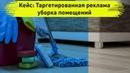 Smm Кейс Клининговая компания в Мск. Таргетированная реклама уборка помещений.