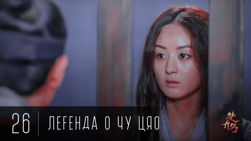 26 58 Легенда о Чу Цяо Legend of Chu Qiao Princess Agents 楚乔传
