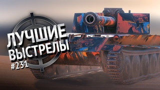 Лучшие выстрелы №231 - от Gooogleman и Pshevoin [World of Tanks]