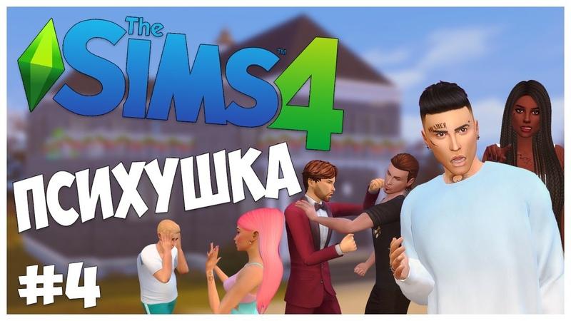 ВЫВЕЛИ ПСИХОВ НА ПРОГУЛКУ The Sims 4 Челлендж ПСИХУШКА