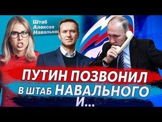 Пранкер голосом Путина  позвонил в штаб  Навального  и предложил вступить в Единую Россию  и после..