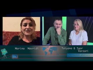 В  ЕГО  ПРИСУТСТВИИ  в передачи Igor Varzari, пророк Marina Mavridi