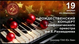 Рождественский концерт Карагандинского симфонического оркестра им. Е.Рахмадиева