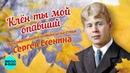 Клен ты мой опавший Лучшие песни и романсы на стихи Сергея Есенина