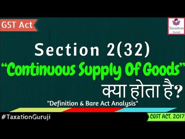 What Is CONTINUOUS SUPPLY OF GOODS Under GST | Section 2(32) | CGST Act Definition Meaning
