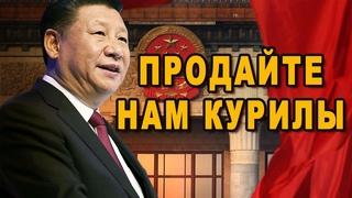 Китайцы вмешались в российско-японский спор