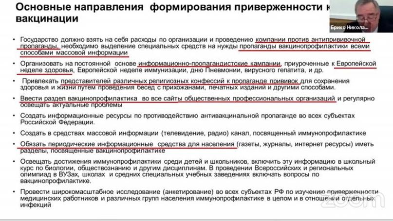 Геббельсовская пропаганда в действии: «партия коронавируса», вслед за масками, делает заявку на принудительную вакцинацию россиян, изображение №2