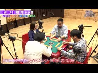 200223 Nogizaka46 Nakada Kana no Mahjong Gachi Battle! #3