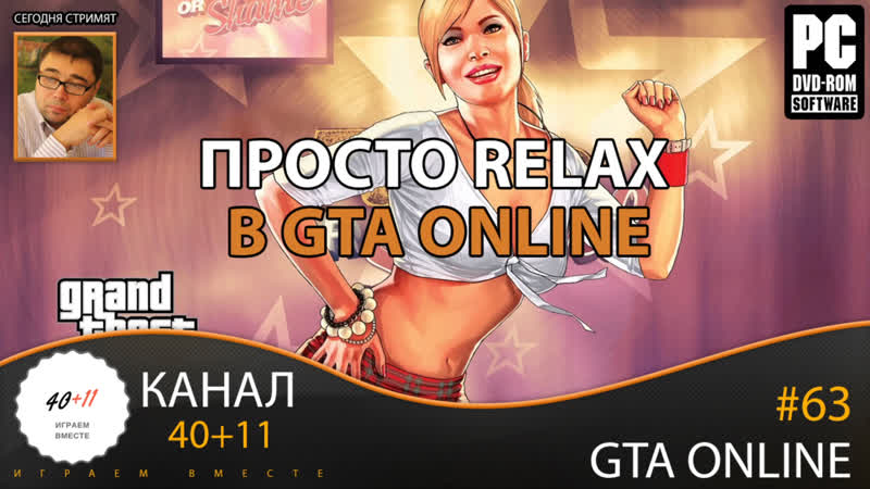 Стрим - GTA Online 63 Просто relax в GTA Online [Без микрофона и вебки]