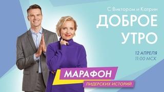 ДОБРОЕ УТРО С ВИКТОРОМ И КАТРИН ()