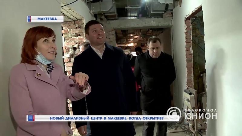 Новый диализный центр в Макеевке Когда открытие 13 11 2020 Панорама