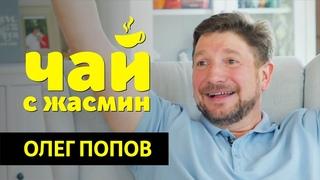 Олег Попов - дочь в католицизме, проблемы в семье, церковь / Чай с Жасмин