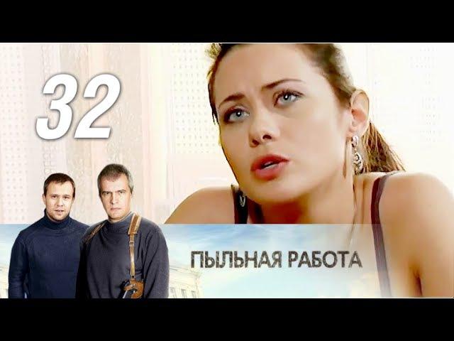 Пыльная работа. 32 серия. Криминальный детектив (2013)
