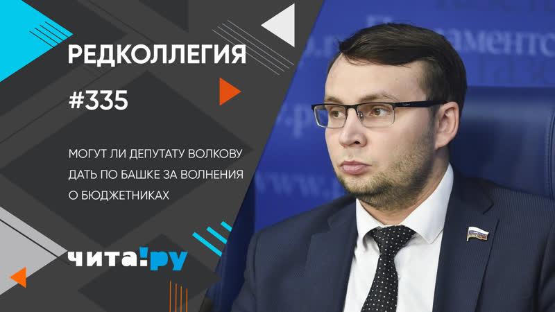 Могут ли депутату Волкову дать по башке за волнения о бюджетниках