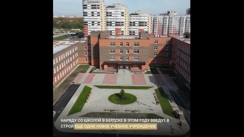 Новые школы в р п Краснообск и г Бердск