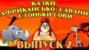 Казки африканської савани тітоньки Сови Всі серії підряд Збірник 2