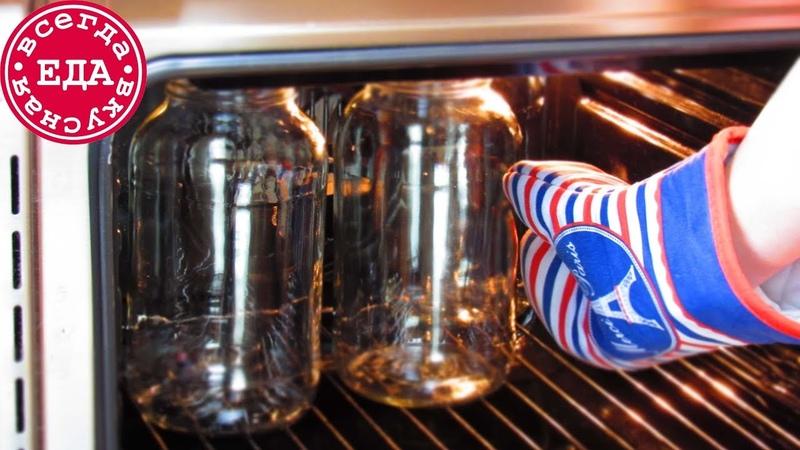 Как я стерилизую банки для консервации в духовке