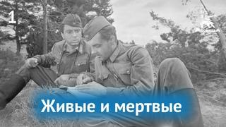 Живые и мертвые 1-я серия (драма, реж. Александр Столпер, 1963 г.)
