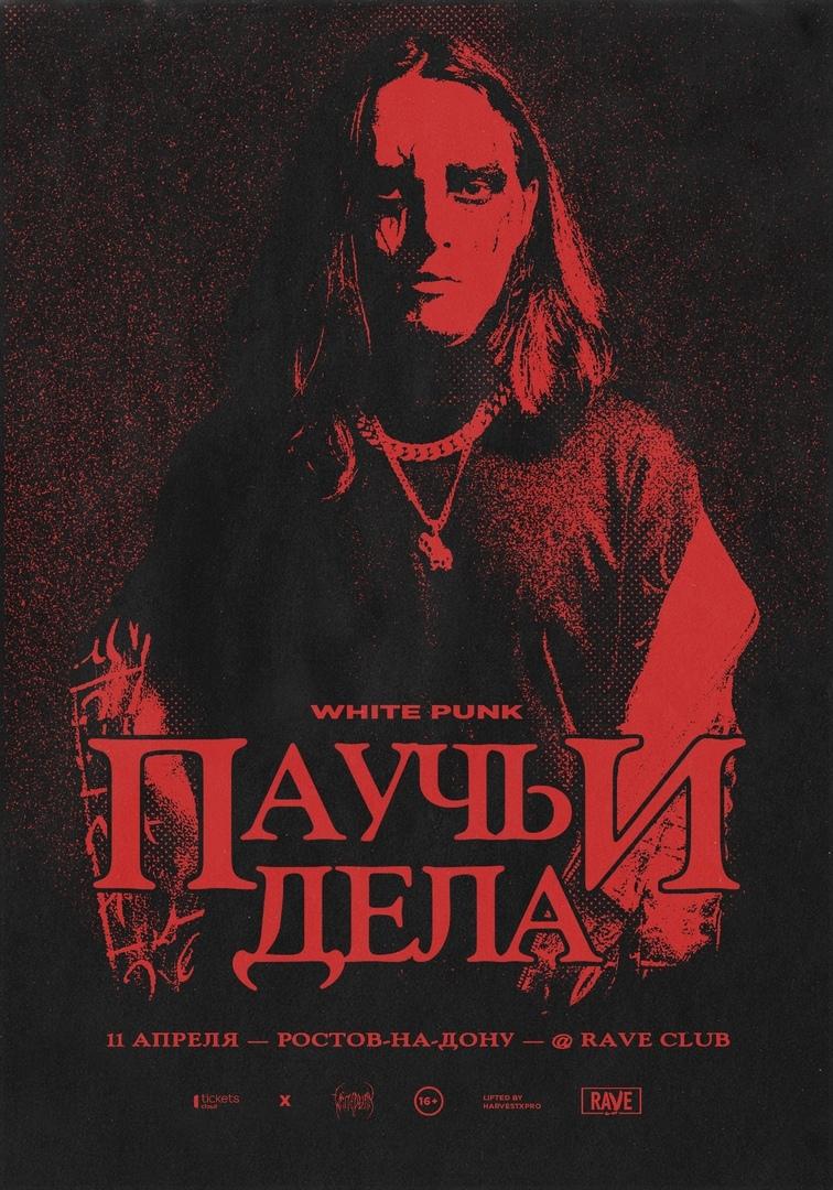 Афиша WHITE PUNK / 11 апреля / Ростов / RAVE